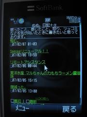 070207_2.JPG