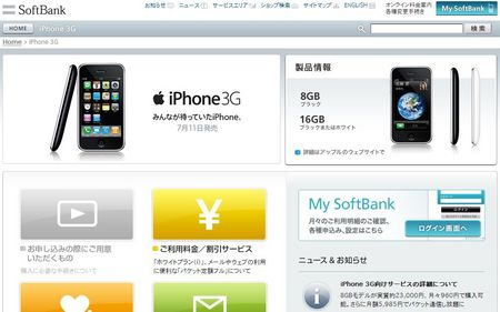 iPhone 3G (SoftBank)